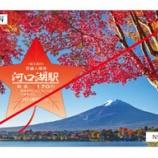 『富士急行「富士急行線 紅葉入場券」発売中』の画像