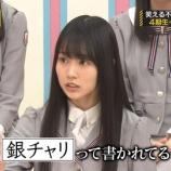 『【乃木坂46】賀喜遥香が言っていた『銀チャリ』がこちら・・・』の画像
