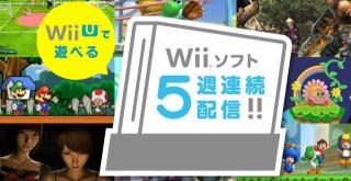 Wii Uで遊べるWiiソフトのDL版、新たに『ゼノブレイド』など10タイトルが配信決定!期間限定30%オフも