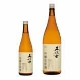 『【リニューアル】「久保田 千寿 吟醸生原酒」』の画像