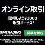 『XM Tradingを初めて利用するとき、2つの取引プラットフォーム「MT4」と「MT5」のどちらを選べばいいのかを徹底解説!』の画像