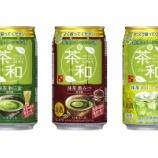 『【新商品】寶 抹茶スイーツのお酒「茶和」 <抹茶和三盆>・<抹茶黒みつ>・<抹茶スパークリング>』の画像
