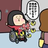 『9.特別支援学校の先生になることを夢みた電動車いすの私〜○○がナイのなら…〜』の画像