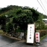 『JAL×はんつ遠藤コラボ企画【奄美大島編2】3日め・島豆腐料理(島とうふ屋)』の画像