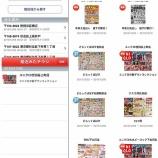 『iPadならでは!おすすめ無料アプリ5+1選【湯川】』の画像