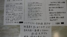 【京都】ワクチン抗議電話、ほぼ全て町外から…町「抗議には断固屈しない」保護者「早く打たせて」