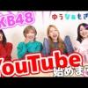 【速報】 AKB岡田奈々さんユーチューバーデビューキタ━━━━(゚∀゚)━━━━!!