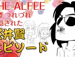 【THE ALFEE】「アルフィー『四季つれづれ』の裏エピソードを桜井さんが告白+カモンアルフィーシーズン3の第三回目に出て来たもののまとめ」