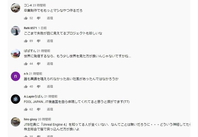 【動画】JTBが作った『バーチャル・ジャパン・プラットフォーム』のクオリティが凄すぎる件