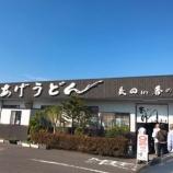 『香川県丸亀市で薬膳インストラクター試験対策セミナー初日 うどん&鶏』の画像