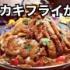 動画|あのカキフライが【食べ放題】生目黒カキフライ祭りについて貝説