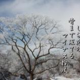 『マイナス10度』の画像