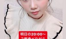 【元乃木坂46】永島聖羅、桜井玲香がインスタライブを実施!