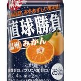『【期間限定】国産みかん果汁を使った「直球勝負 温州みかん」発売』の画像