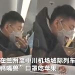 【動画】中国、列車で「くちばし」風マスク着用でリンゴをムシャムシャ食べる乗客~!