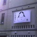 『(京)お麩屋さんの看板娘』の画像