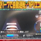 『新型リーフで自動運転(18)/NPOエコレボ』の画像