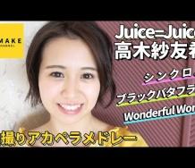 『【OMAKE】Juice=Juice高木紗友希《自撮りアカペラ》アカペラメドレー』の画像