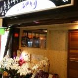 『JAL×はんつ遠藤コラボ企画【宮崎編】3日め・居酒屋(宮崎ぴりり)』の画像