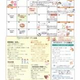 『【ファンズガーデン】11月のカレンダー』の画像