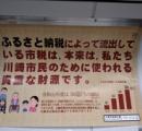 川崎市、ふるさと納税のせいで税収が減りまくりブチ切れ 怒りの車内広告へ