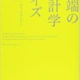 『ベイズ統計を、広く・深く知りたい方にオススメの1冊 異端の統計学ベイズ』の画像