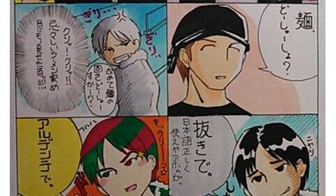 四コマ漫画描いたよ!