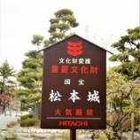 『松本城へ********』の画像