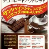 『芥川製菓チョコレートアウトレット2019。戸田市文化会館では、2月26日・27日(火・水)、3月26日・27日(火・水)に開催されます。』の画像