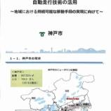 『戸田市議会まちづくり・交通対策特別委員会視察「(神戸市)自動走行技術の活用〜地域のおける持続可能な移動手段の実現に向けて〜」報告。民間主導ならではの発想てんこ盛り!!』の画像
