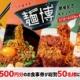 混ぜて良し、追い飯良し🔥 新登場した台湾まぜそばをご賞味あれ🥢 麺博  500円分のお食事券が総勢50名様に抽選で当たる・・・