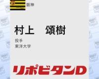 【阪神】ドラフト5巡目は東洋大学の村上頌樹投手!!