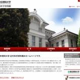 『(番外編)東京理科大学近代科学資料館で懐かしの名機たちに再会!』の画像