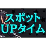 『【クリティカ ~天上の騎士団~】2/1(月)~2/7(日)スポットUPタイムのご案内』の画像