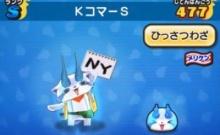 妖怪ウォッチぷにぷに KコマーSの入手方法と必殺技評価するニャン!