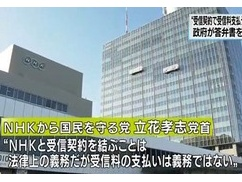 NHK受信料問題に進展!!! N国党立花さん、マジで一人で国会を動かしてしまうwwwww
