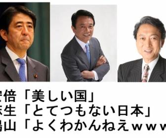 鳩山「責任…ですか?よく分かりません???」小沢幹事長について