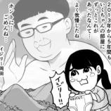 『【乃木坂46】ファンが描いた『いくちゃんにブリーフをプレゼントして謝るイジリー岡田』が面白すぎるwwwwww』の画像