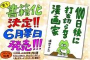 【ネットの反応】「100日後に打ち切られる漫画家(蒲田カズヒロ)」書籍化決定!