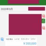 『#特別定額給付金 キタ――(゚∀゚)――!!』の画像