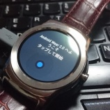 『LG Watch Urbane Android Wear 2.0にアップデート』の画像