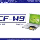 『【図解でわかる!】CF-W9のBIOSの改造方法』の画像