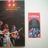 『1972年9月号 バングラデシュのコンサート』の画像