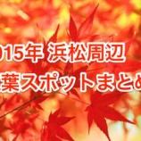 『浜松周辺の紅葉スポットと今年(2015)の見ごろをまとめるよ!』の画像