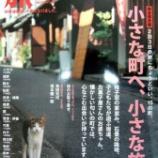『雑誌 旅(別冊) に掲載されました』の画像