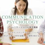 『北海道歌志内市開講『コミュニケーション心理学24:カウンセリングの流れ』』の画像