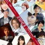 『【チケット発売中】朗読ミュージカル「ZWEI〜Reincarnation〜ツヴァイ リインカーネーション」』の画像
