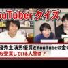 【動画】YouTuberに一番詳しいのは誰だ!?YouTuberクイズ!!!