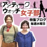 『『アンティークウォッチ女子部のお客様ご紹介!』・・・アンティークウォッチ女子部ブログ』の画像