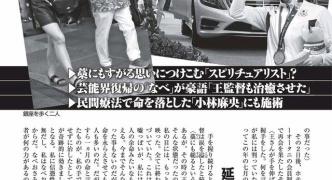 【悲報】競泳の池江璃花子さん(19)、なべおさみ(80)の気功療法を受けていることが判明